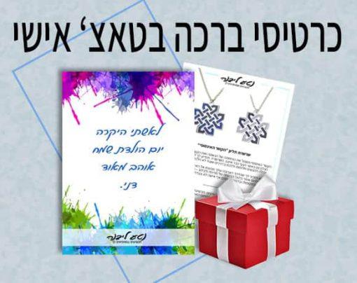 כרטיס ברכה בטאצ' אישי